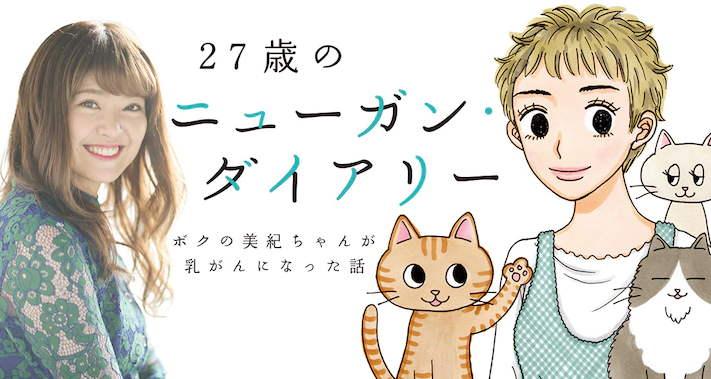 Mantan Idol SKE48 Miki Yakata Membahas Kanker Payudara di Manga Baru