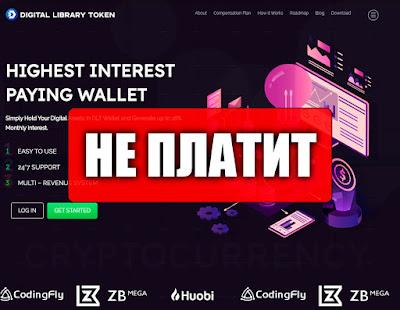 Скриншоты выплат с хайпа dltwallet.co