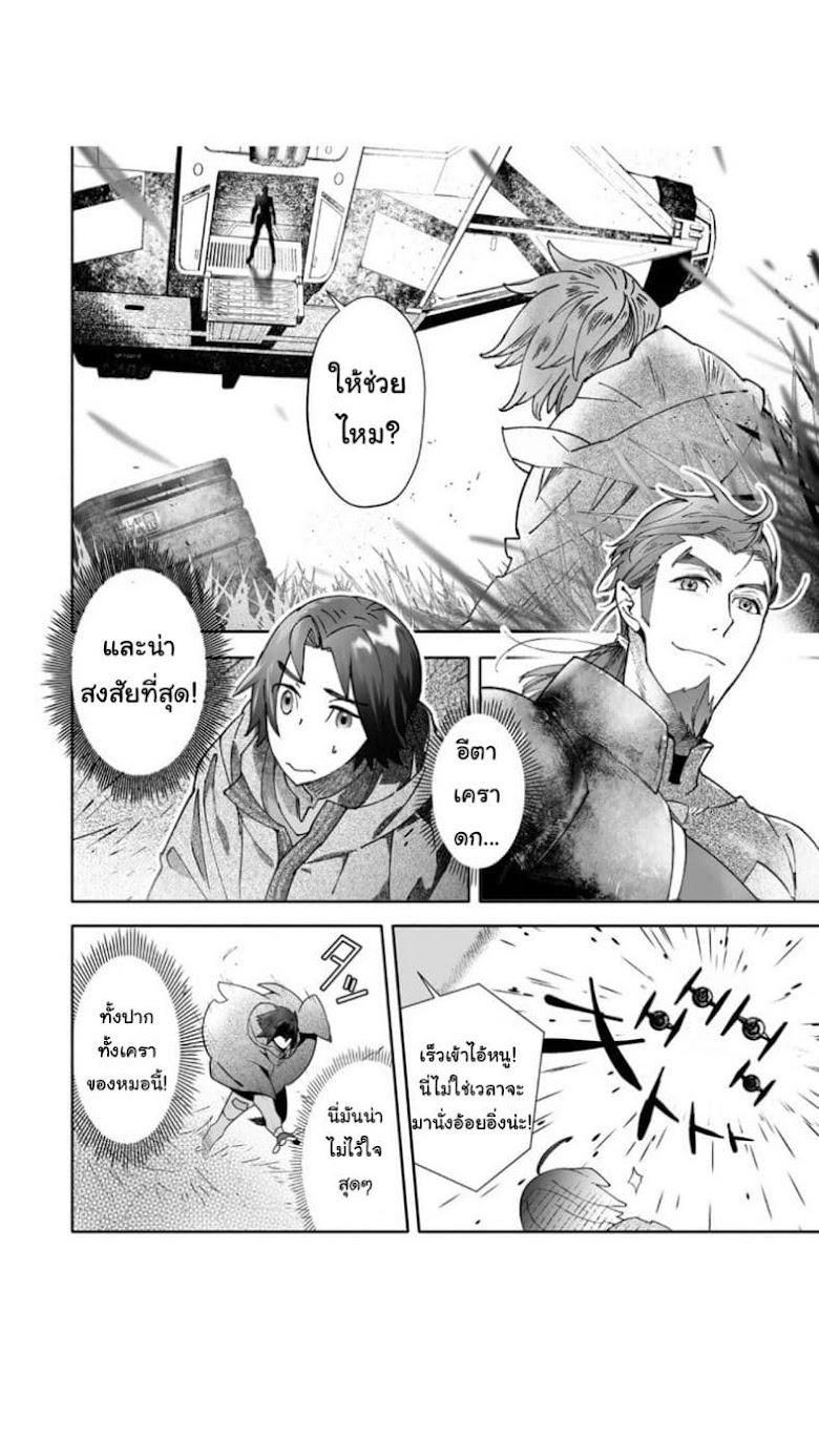STAR WARS Rebels - หน้า 36