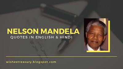 Nelson Mandela Quotes in English & Hindi | Wishes Treasury