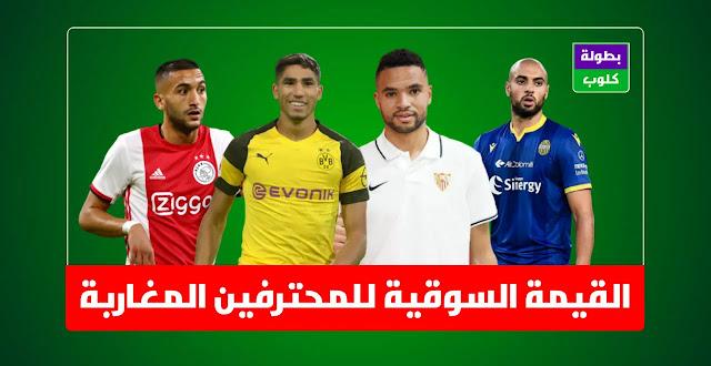 القيمة السوقية للمحترفين المغاربة خلال شهر مارس 2020