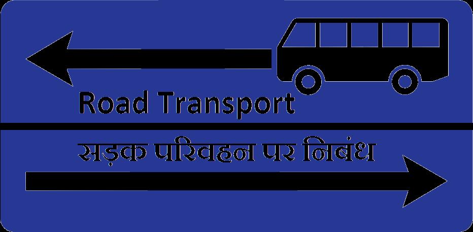 "Hindi Essay On ""Road Transport"", ""सड़क परिवहन पर निबंध"" for Students"