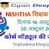 NISHTHA Training Modual Details And Link - निष्ठा (NISHTHA) ऑनलाइन  शिक्षक प्रशिक्षण  कार्यक्रम के प्रथम तीन माड्यूल की जानकारी एवं NISHTA Course Link की जानकारी.