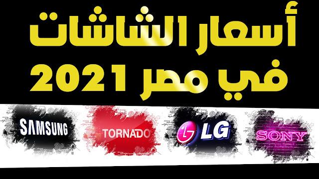 أسعار الشاشات في مصر 2021
