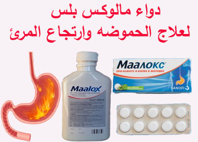 دواء مالوكس بلس لعلاج الحموضه وارتجاع المريئ دواعي الاستعمال والاثار الجانبيه الحياه الصحيه Healthy Life
