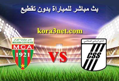 مباراة الصفاقسى ومولودية الجزائر بث مباشر