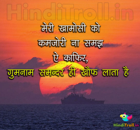 HIndi High Attitude Picture | Hindi Comment Wallpaper For Facebook And Whatsapp