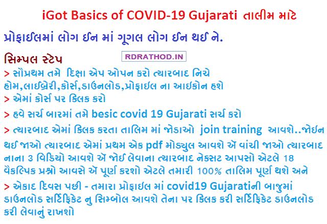 Basics of COVID-19 Gujarati | Teachers Training Questions and Answers