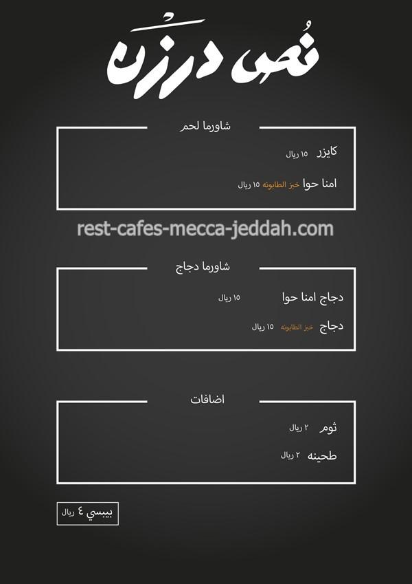 منيو مطعم نص درزن شاورما
