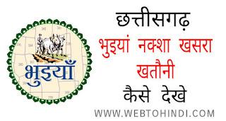 Chhattisgarh bhuiyan khasra naksha khatauni kaise dekhe
