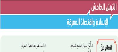 حل درس الاسلام واقتصاد المعرفه للصف الثاني عشر الفصل الثالث