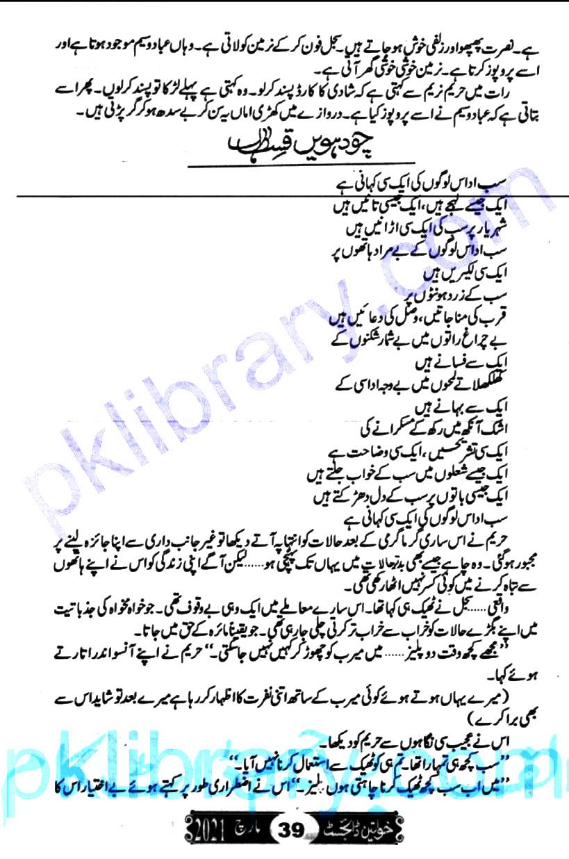 Rang Rez Mere Episode 14 By Iffat Sehar Tahir Read Online