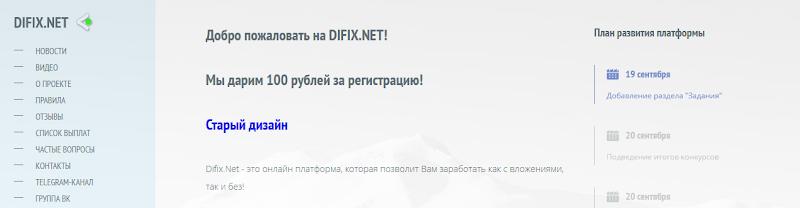 Мошеннический сайт difix.net – Отзывы, развод, платит или лохотрон? Информация