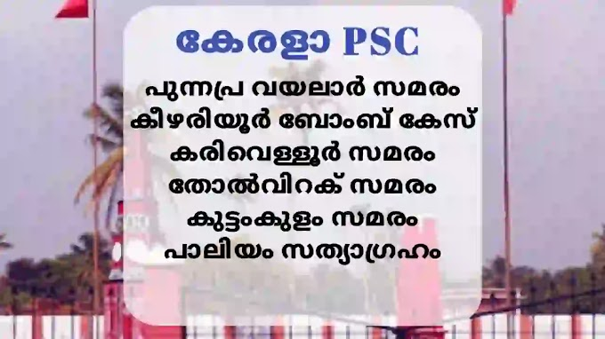 Punnapra Vayalar Smaram in Malayalam