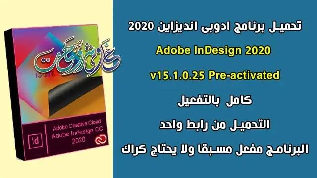 تحميل برنامج Adobe InDesign 2020 v15.1.0.25 Pre-activated الداعم للغة العربية / مفعل مسبقا.