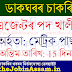 Post Office Tinsukia Division Recruitment 2021: Apply for Direct Agents Vacancy