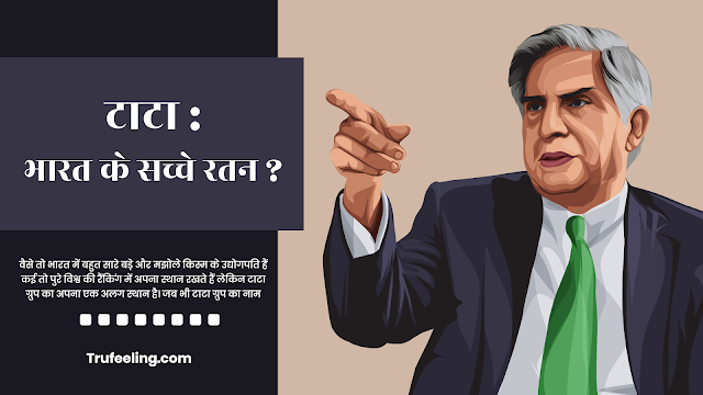 टाटा : भारत के सच्चे रतन ?