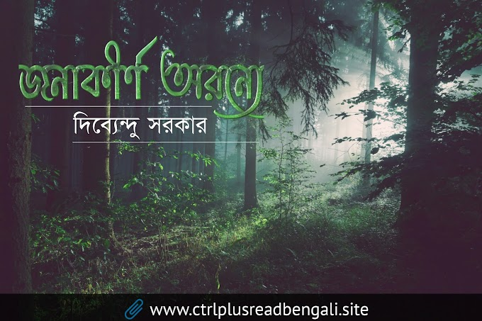 জনাকীর্ণ অরণ্যে । Bengali standard poetry