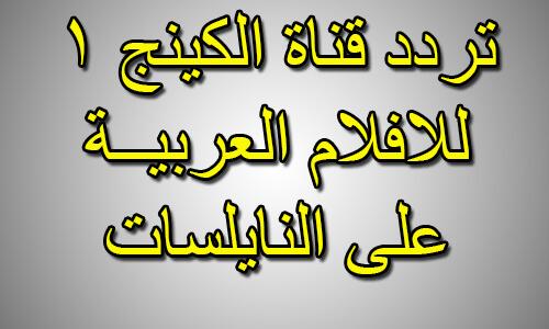 تردد قناة الكينج 1 للافلام العربية على النايل سات 2018