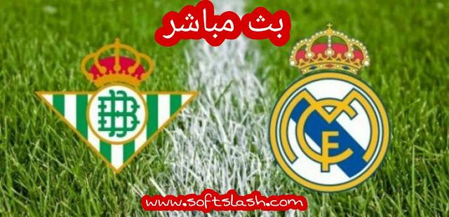 شاهد مباراة Real Madrid vs Real bitis live بمختلف الجودات