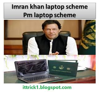 Imran khan laptop scheme | Pm laptop scheme | laptop scheme 2019 imran khan