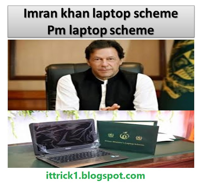 Imran khan laptop scheme | Pm laptop scheme 2020