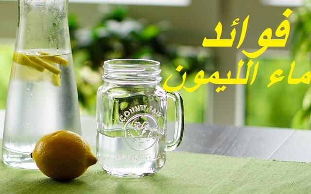 فوائد الماء والليمون للتخسيس و للصحة عموما