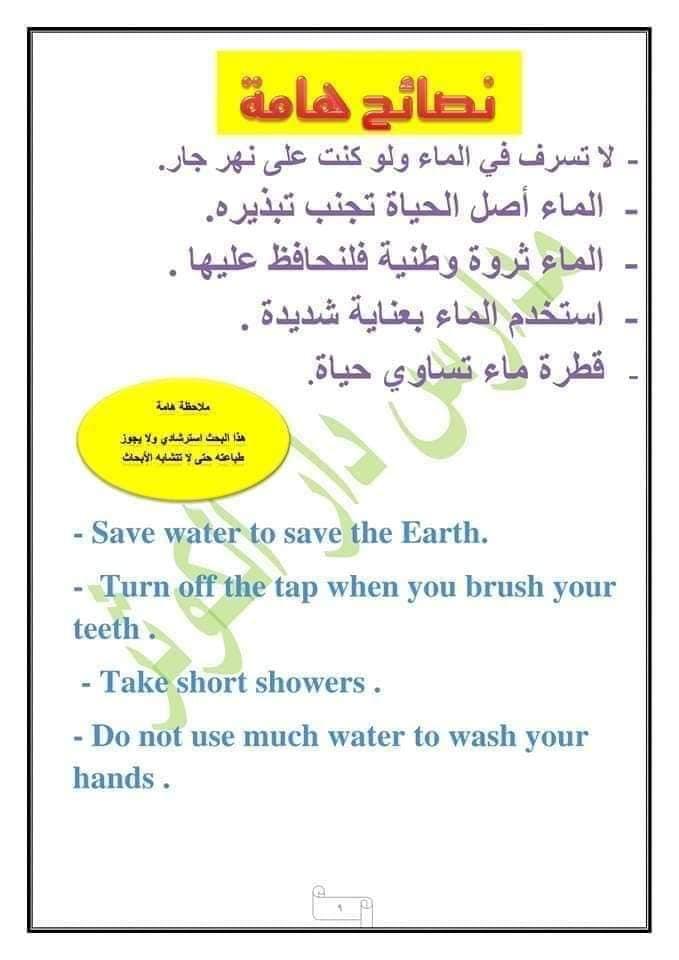 بحث استرشادي عن اهمية الماء للصف الربع الابتدائى 9