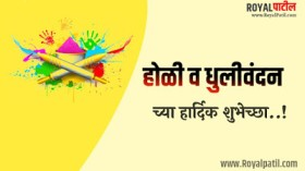 holi wishes in marathi   holi mesaage in marathi   holi images marathi