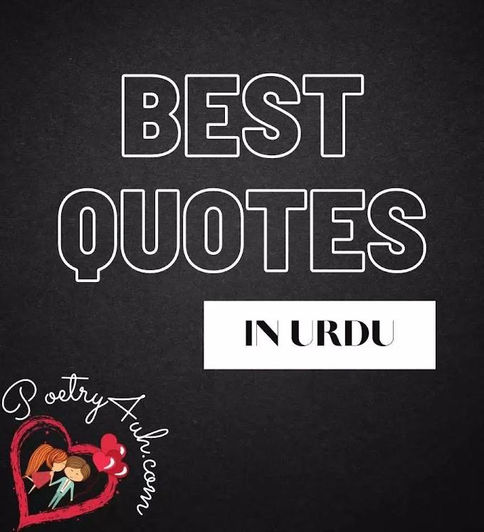 Top 25 Simple life Best Quotes in urdu   Urdu Good Sayings
