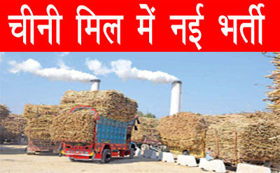 New recruitment in sugar mill