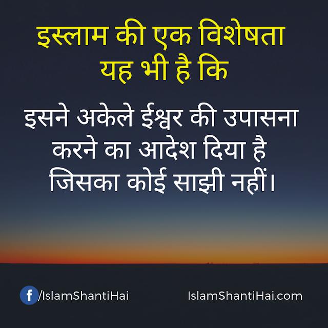 इस्लाम ने अकेले ईश्वर की उपासना करने का आदेश दिया है जिसका कोई साझी नहीं। इस्लाम की विशेषताएं | इस्लामिक कोट्स स्टेटस इन हिंदी | Quotes Status in Hindi Images by Ummat-e-Nabi.com
