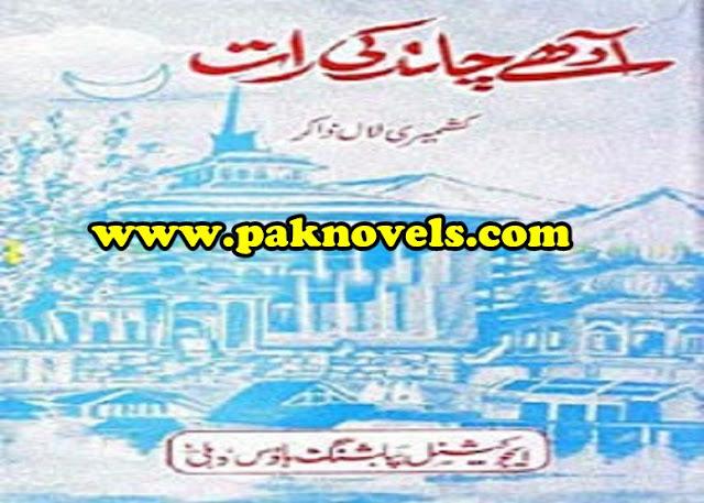 Kashmiri Lal Zakir