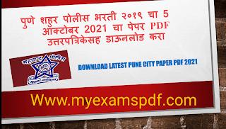 pune city police bharti latest paper pdf download