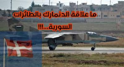 عقوبات اوربية على شركات دنماركية باعت لسوريا كيروسين..!ماقصة الكيروسين المهرب...الوقود المستعمل في تشغيل الطائرات الحربية والمدنية