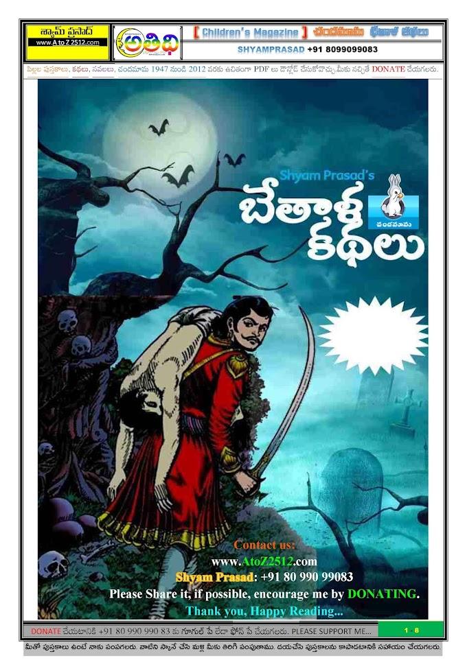 CHANDAMAMA BETHALA KATHALU - చందమామ భేతాళ కథలు - Episode - 016