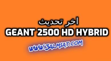 اخر تحديث GEANT 2500 HD Hybrid اصدار 2.56