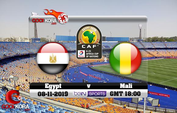 مشاهدة مباراة مصر ومالي اليوم 8-11-2019 كأس إفريقيا تحت 23 سنة