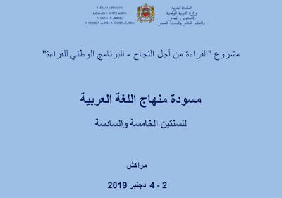 مسودة منهاج اللغة العربية للمستويين الخامس والسادس 2019