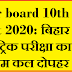 BIHAR BOARD MATRIC EXAM RESULT 2020 WHEN TO OUT