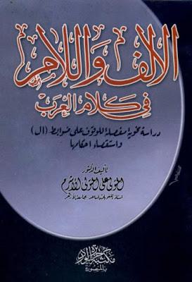 الألف واللام في كلام العرب دراسة نحوية مفصلة للوقوف على ضوابط أل واستقصاء أحكامها , pdf