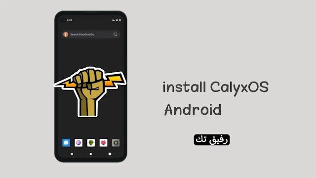 كيفية تثبيت CalyxOS على هواتف الأنذرويد