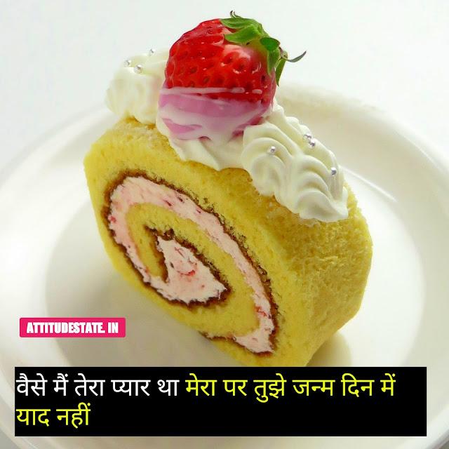 happy birthday dost attitude status in hindi