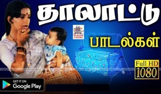 Thalattu Songs | Music Box