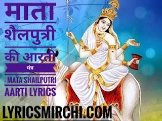 माता शैलपुत्री की आरती मंत्र - mata Shailputri aarti lyrics
