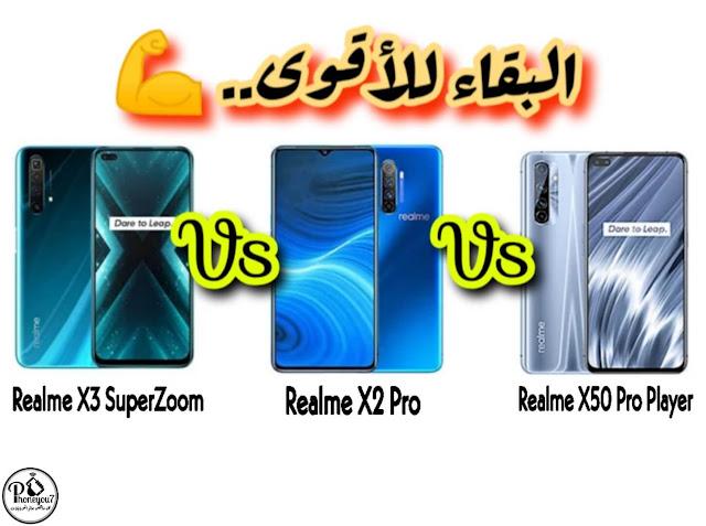 مقارنة Realme X50 Pro Player و Realme X3 SuperZoom و Realme X2 Pro البقاء للأقوى