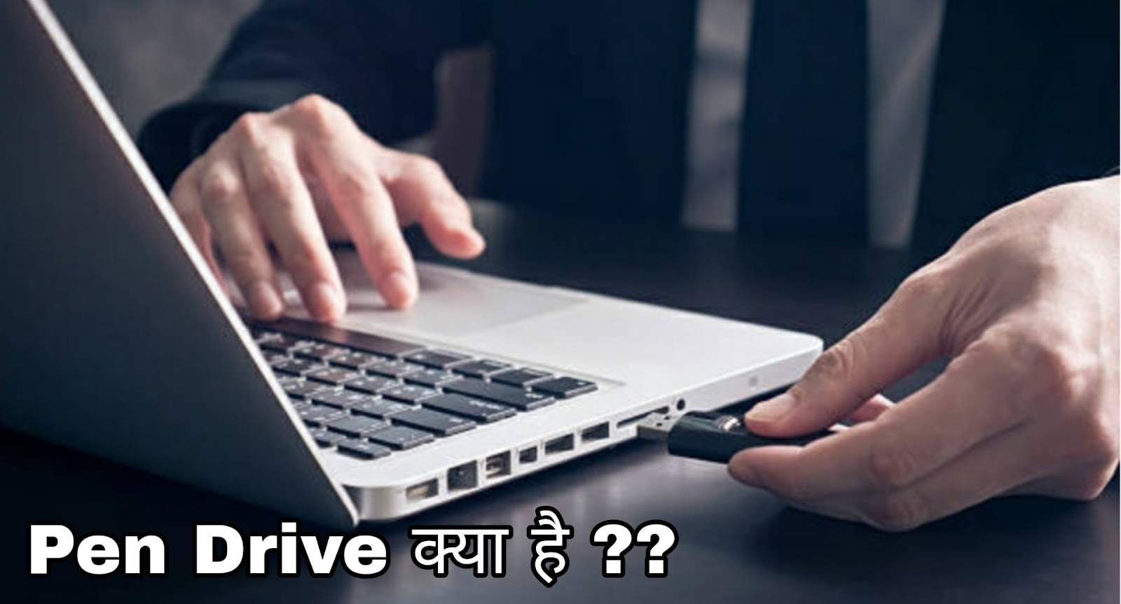 Pen_Drive_Kya_Hai