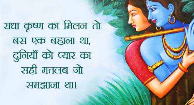 शुभ प्रभात राधा कृष्ण प्रेम चित्र स्थिति राधे राधे के साथGood Morning Radha krishna Love Quotes with images status Radhe radhe