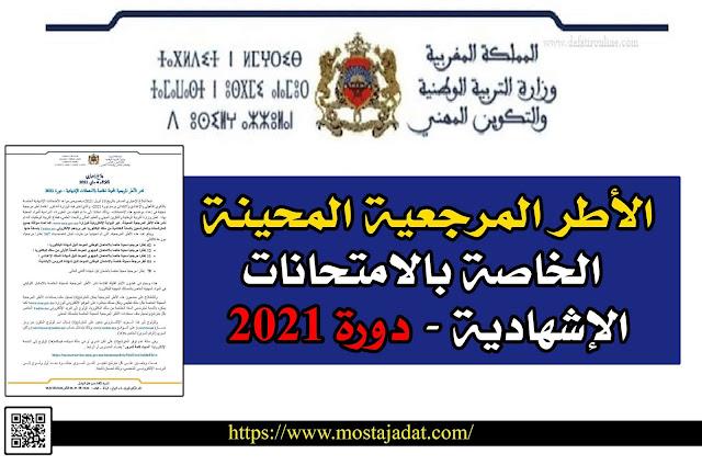 عاجل ومهم : الأطر المرجعية المحينة الخاصة بالامتحانات الإشهادية - دورة 2021