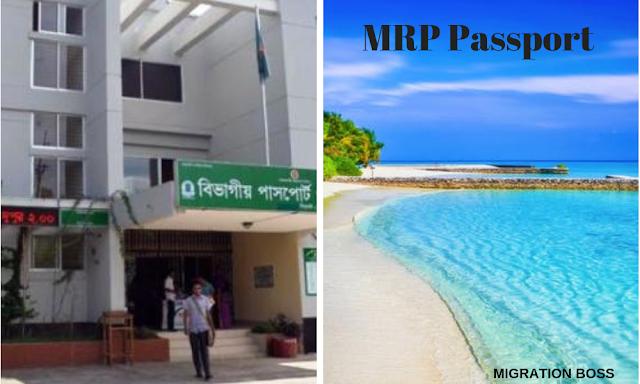 mrp passport bd নিজের পাসপোর্ট নিজেই করুন